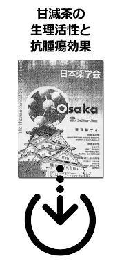 日本薬学会発表内容ダウンロード