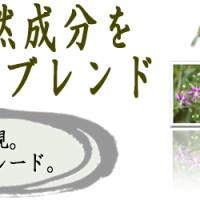 五種類の天然成分を独自の配合でブレンド。コストを度外視。新芽のみの最高グレード。