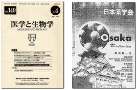 医学と生物学・日本薬学会