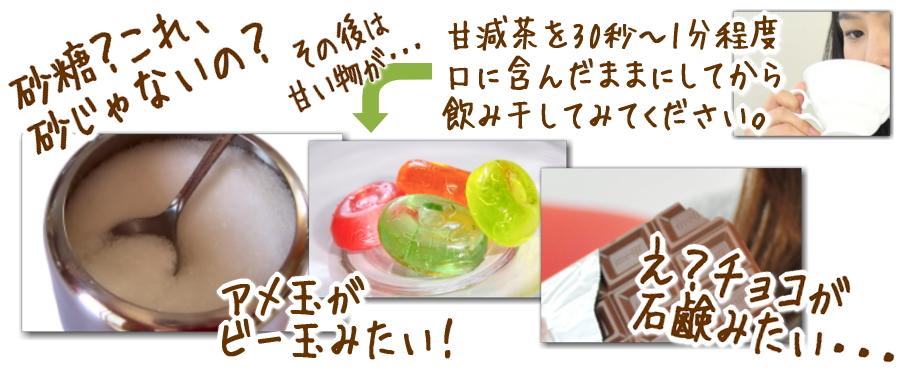 味覚を変化させるゴールド甘減茶
